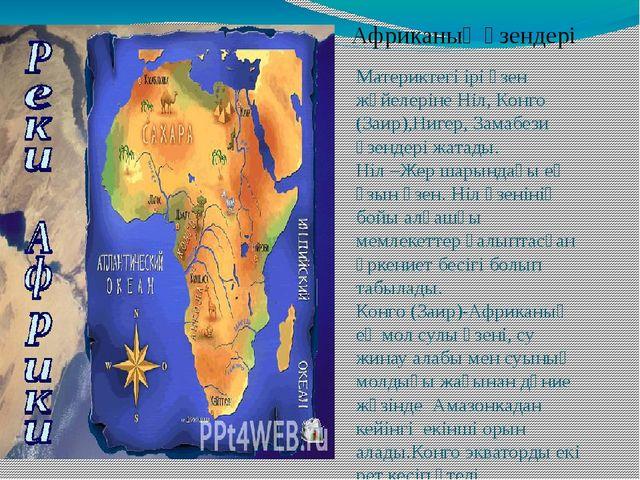 Материктегі ірі өзен жүйелеріне Ніл, Конго (Заир),Нигер, Замабези өзендері жа...