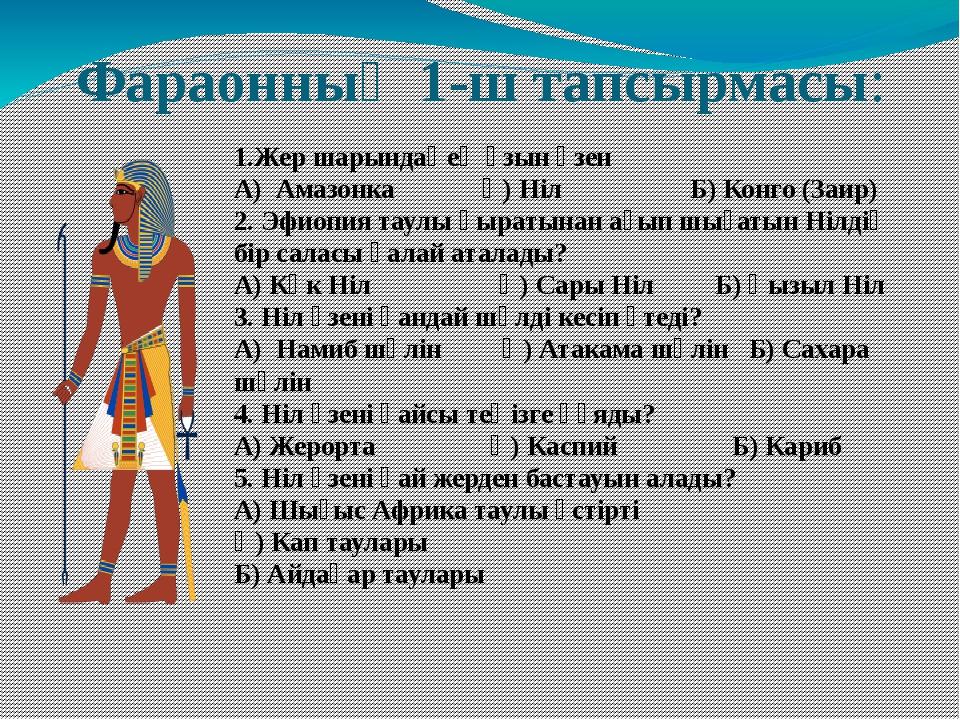 Фараонның 1-ш тапсырмасы: 1.Жер шарындағ ең ұзын өзен А) Амазонка...