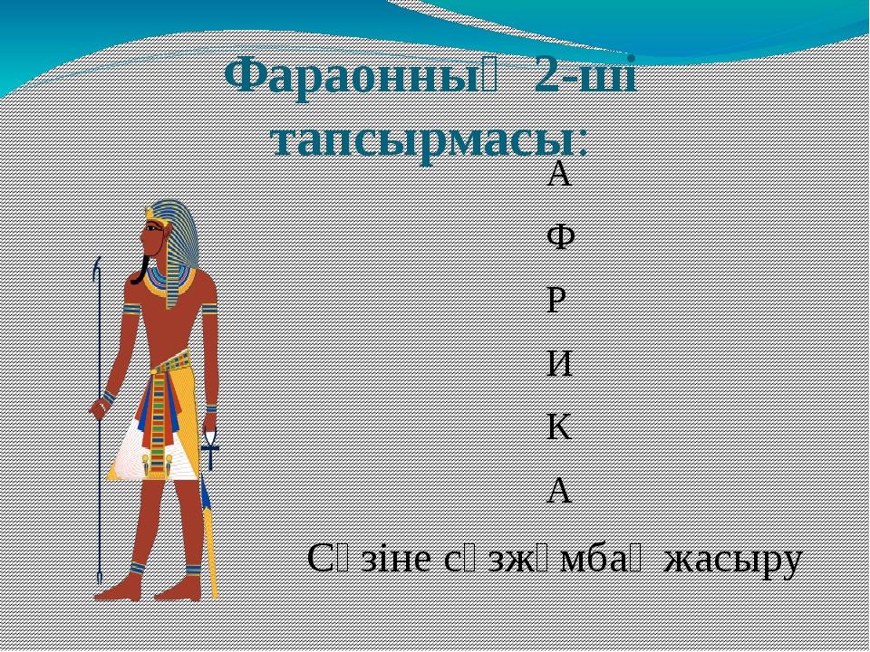 Фараонның 2-ші тапсырмасы: А Ф Р И К А Сөзіне сөзжұмбақ жасыру