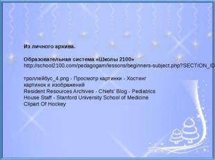Из личного архива. Образовательная система «Школы 2100» http://school2100.com