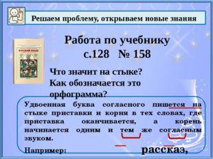 Работа по учебнику с.128 № 158 Что значит на стыке? Как обозначается это орф