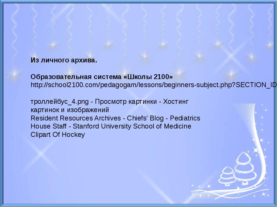 Из личного архива. Образовательная система «Школы 2100» http://school2100.com...