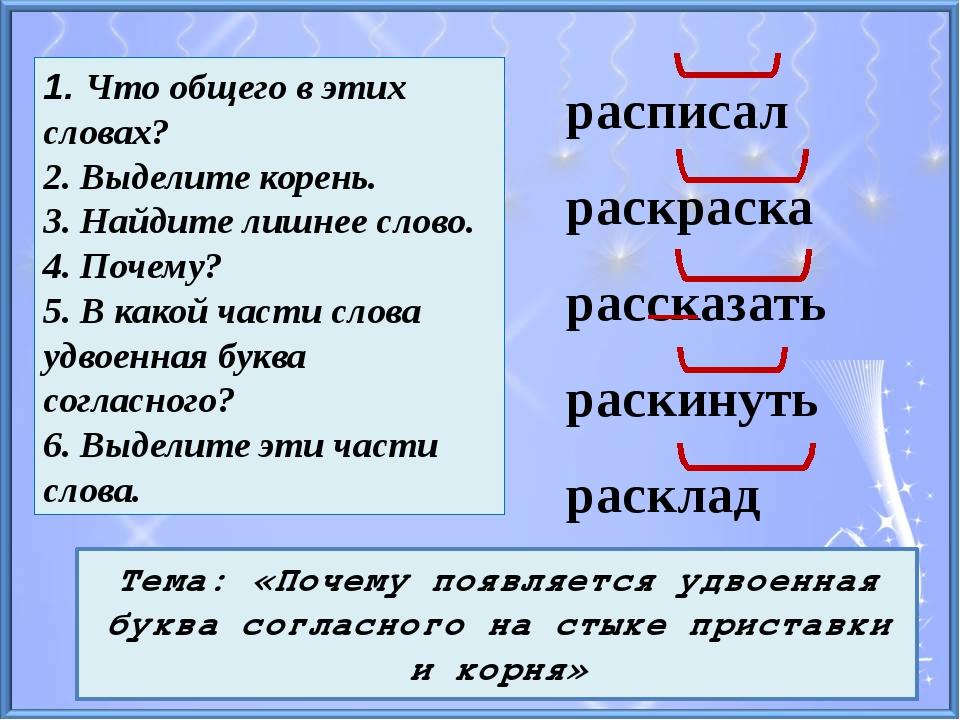 1. Что общего в этих словах? 2. Выделите корень. 3. Найдите лишнее слово. 4....