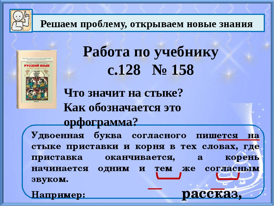 Работа по учебнику с.128 № 158 Что значит на стыке? Как обозначается это орф...