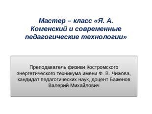 Преподаватель физики Костромского энергетического техникума имени Ф. В. Чижов