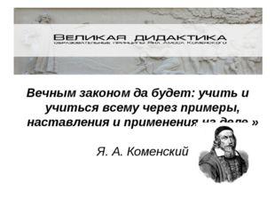 Вечным законом да будет: учить и Вечным законом да будет: учить и учиться все