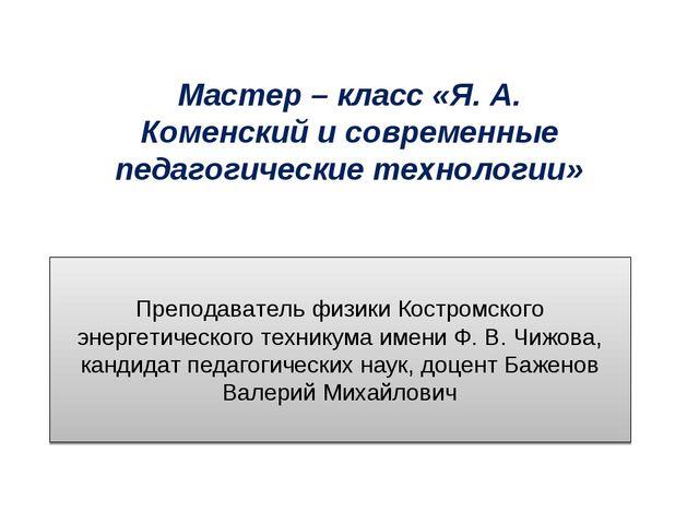 Преподаватель физики Костромского энергетического техникума имени Ф. В. Чижов...