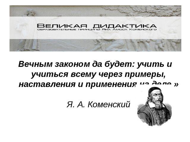 Вечным законом да будет: учить и Вечным законом да будет: учить и учиться все...