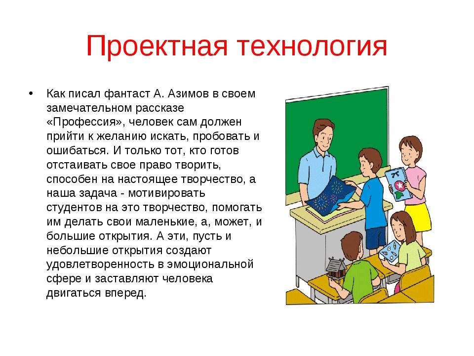 Проектная технология Как писал фантаст А. Азимов в своем замечательном расска...