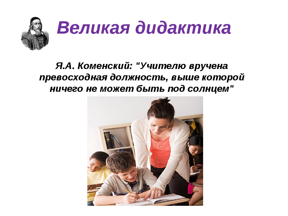 """Великая дидактика Я.А. Коменский: """"Учителю вручена превосходная должность, вы..."""