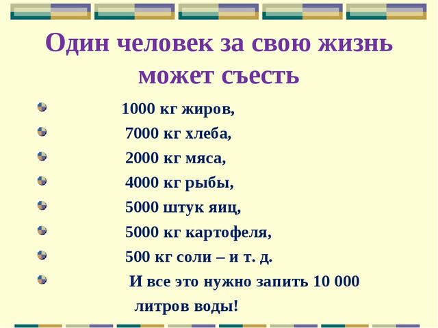 Один человек за свою жизнь может съесть 1000 кг жиров, 7000 кг хлеба, 200...