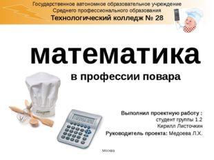 Выполнил проектную работу : студент группы 1.2 Кирилл Листочкин Руководитель