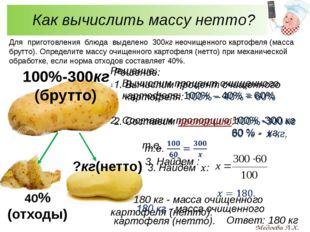 40% (отходы) Для приготовления блюда выделено 300кг неочищенного картофеля (м