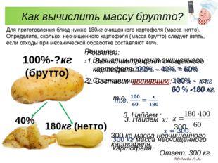 Для приготовления блюд нужно 180кг очищенного картофеля (масса нетто). Опреде