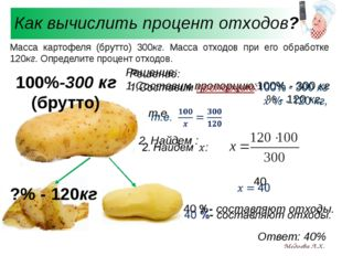 Масса картофеля (брутто) 300кг. Масса отходов при его обработке 120кг. Опреде