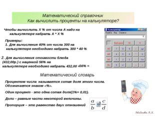 Заключение Конкретный продукт - пособие по математике для студентов по профес