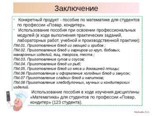 1. Башмаков М.И. Математика (базовый уровень), 10-11 кл. – М., 2005 2. Образ
