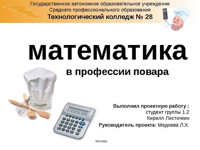 Выполнил проектную работу : студент группы 1.2 Кирилл Листочкин Руководитель...