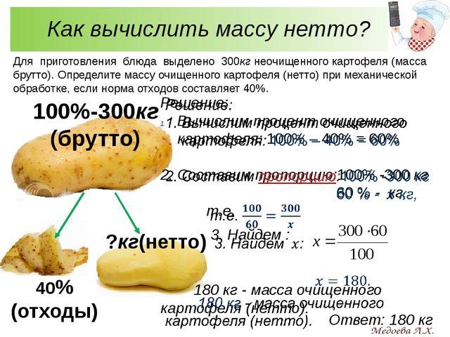 40% (отходы) Для приготовления блюда выделено 300кг неочищенного картофеля (м...