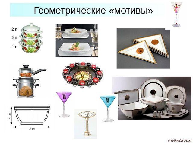 Геометрические «мотивы»