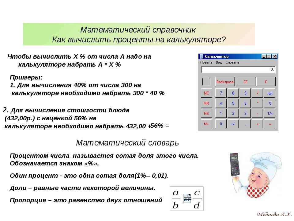 Заключение Конкретный продукт - пособие по математике для студентов по профес...