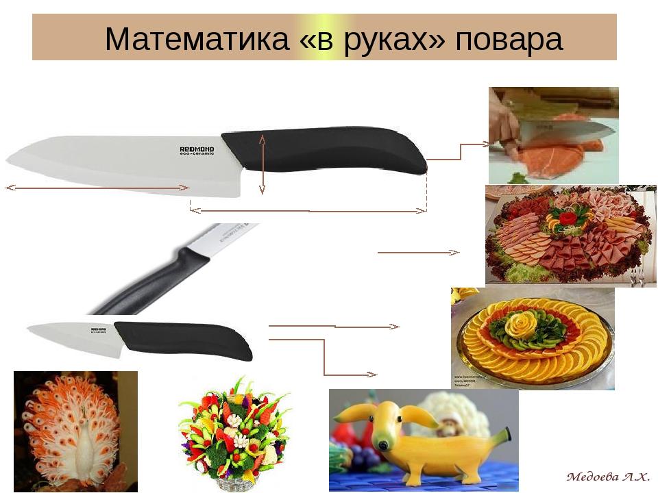 Математика «в руках» повара