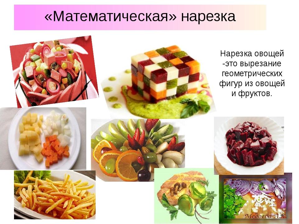 «Математическая» нарезка Нарезка овощей -это вырезание геометрических фигур и...