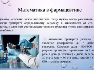 Математика в фармацевтике В фармацевтике особенно важна математика. Ведь нужн