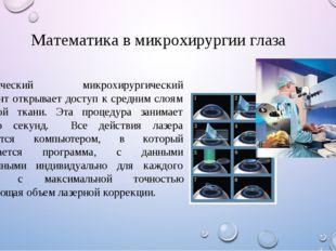 Математика в микрохирургии глаза Автоматический микрохирургический инструмент