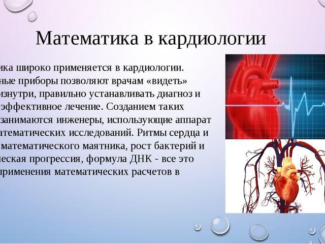 Математика широко применяется в кардиологии. Современные приборы позволяют в...
