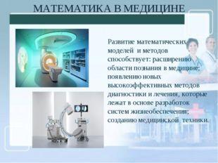 МАТЕМАТИКА В МЕДИЦИНЕ Развитие математических моделей и методов способствует: