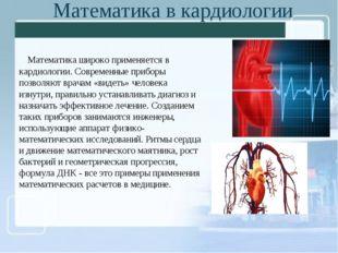 Математика широко применяется в кардиологии. Современные приборы позволяют в