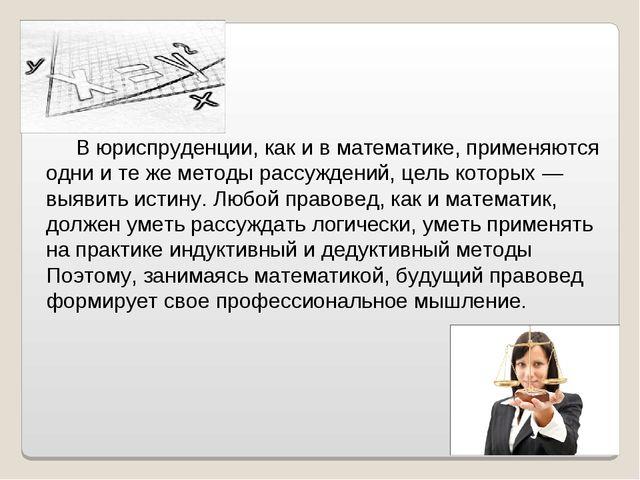 В юриспруденции, как и в математике, применяются одни и те же методы рассужд...