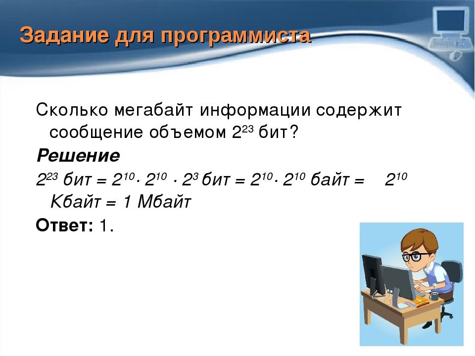 Задание для программиста Сколько мегабайт информации содержит сообщение объем...