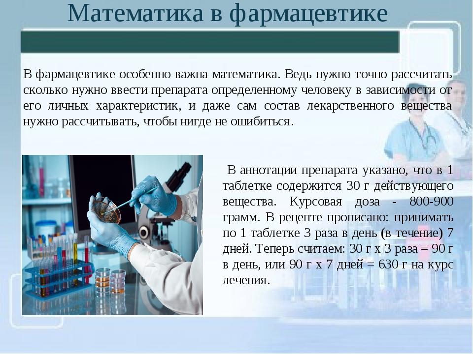Математика в фармацевтике В фармацевтике особенно важна математика. Ведь нужн...