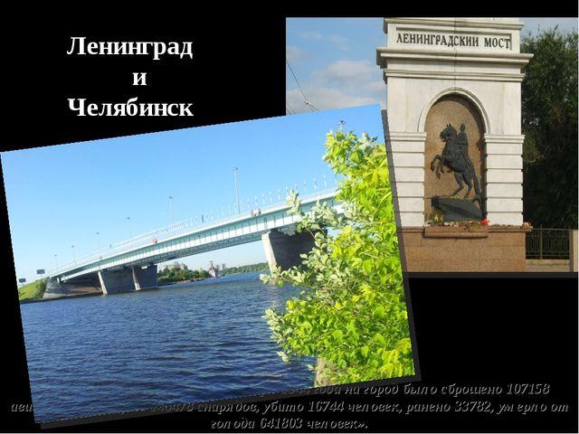 «С 8 сентября 1941 года по 22 января 1944 года на город было сброшено 107158...
