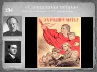 «Священная война» 1941 Муз. А. В. Александров, сл. В.И. Лебедев-Кумач В.И. Ле