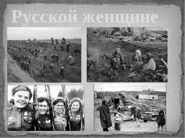 Русской женщине