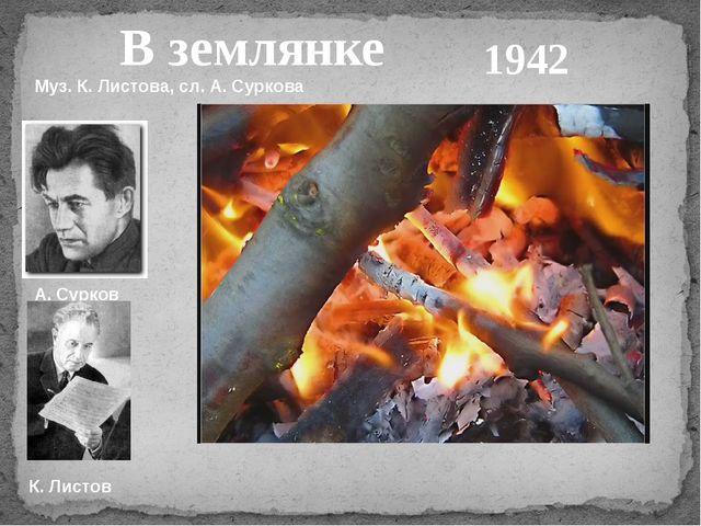 В землянке Муз. К. Листова, сл. А. Суркова А. Сурков К. Листов 1942