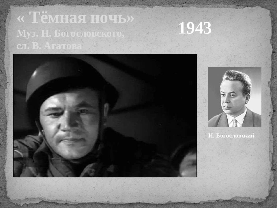 « Тёмная ночь» Муз. Н. Богословского, сл. В. Агатова 1943 Н. Богословский