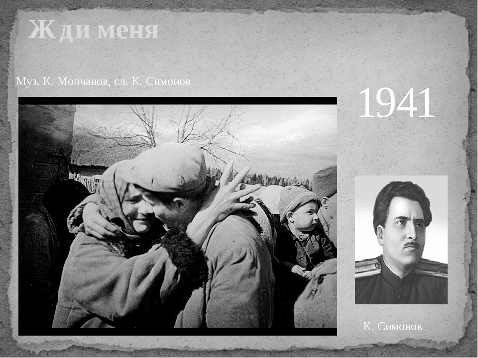 Жди меня Муз. К. Молчанов, сл. К. Симонов К. Симонов 1941