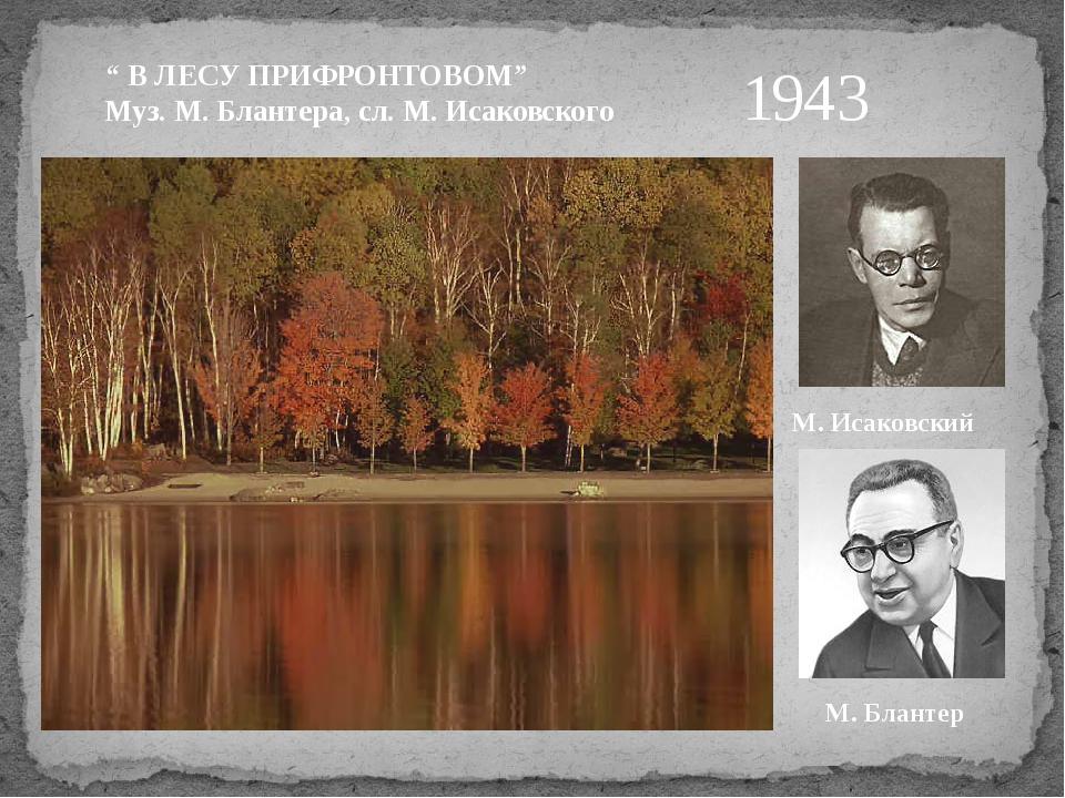 """"""" В ЛЕСУ ПРИФРОНТОВОМ"""" Муз. М. Блантера, сл. М. Исаковского 1943 М. Исаковски..."""