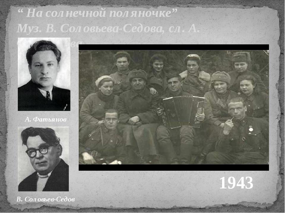 """"""" На солнечной поляночке"""" Муз. В. Соловьева-Седова, сл. А. Фатьянова 1943 А...."""