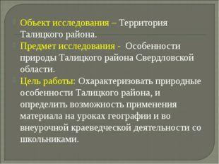 Объект исследования – Территория Талицкого района. Предмет исследования - Осо