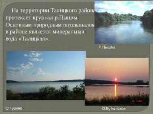 На территории Талицкого района протекает крупная р.Пышма. Основным природным