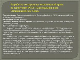 Разработка экскурсии по экологической трапе на территории ФГБУ Национальный п
