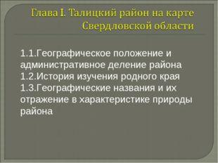 1.1.Географическое положение и административное деление района 1.2.История и
