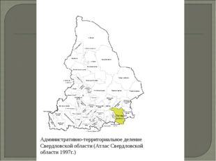 Административно-территориальное деление Свердловской области (Атлас Свердловс