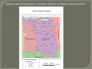 Административное деление Талицкого района (составлен автором 2014г).