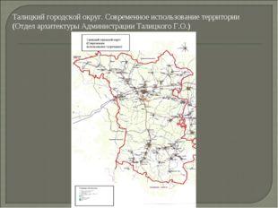 Талицкий городской округ. Современное использование территории (Отдел архитек